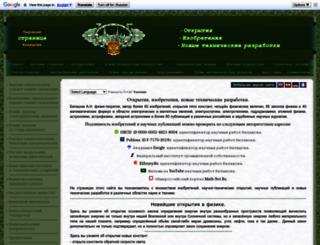belashov.info screenshot