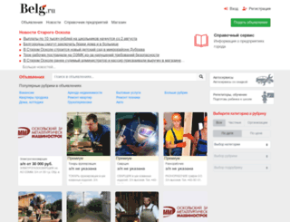 belg.ru screenshot