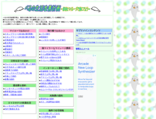 belu.jp screenshot