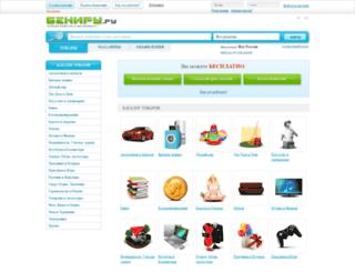 beniru.ru screenshot