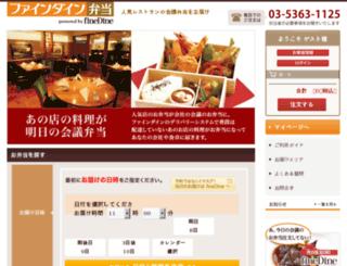 bento.finedine.jp screenshot
