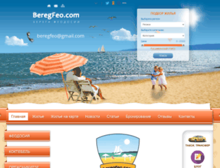beregfeo.com screenshot