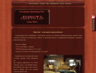 beresta-orel.ru screenshot