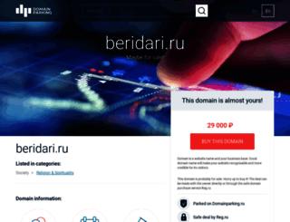 beridari.ru screenshot