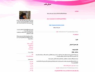bestbooks.blogfa.com screenshot