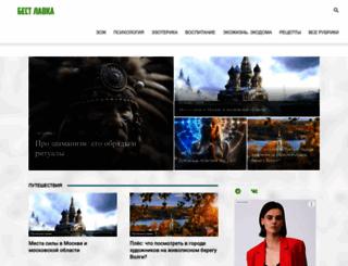 bestlavka.ru screenshot