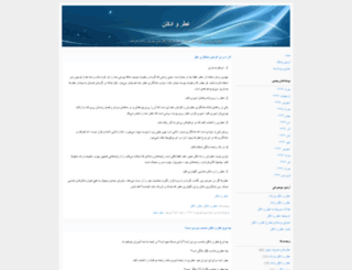 bestperfume.blogfa.com screenshot