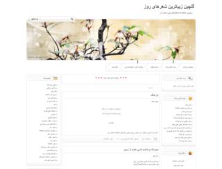 bestpoetry.blogfa.com screenshot