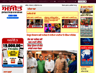 beta.ajitjalandhar.com screenshot