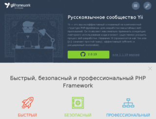 beta.yiiframework.ru screenshot