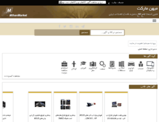 betaads.mihanmarket.com screenshot
