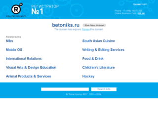 betoniks.ru screenshot