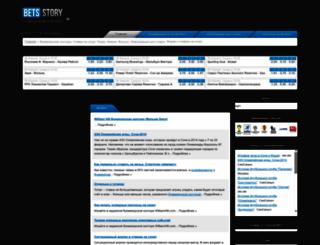 betsstory.ru screenshot