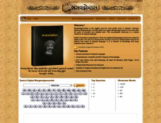 bhagwadgomandal.com screenshot
