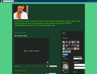 bhojpurimatti.blogspot.in screenshot