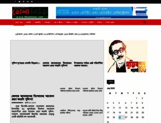bholanews.com screenshot
