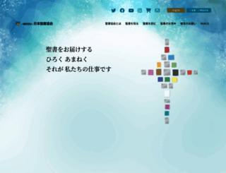 bible.or.jp screenshot