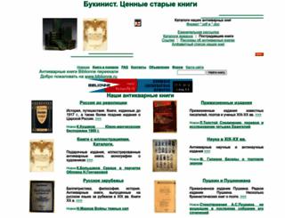 biblionne.narod.ru screenshot