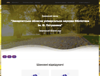 biblioteka.uz.ua screenshot