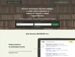 big-book-style.ru screenshot