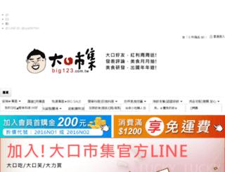 big123.qdm.com.tw screenshot