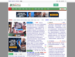big5.backchina.com screenshot