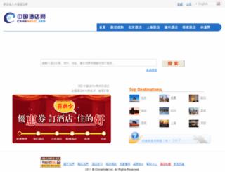 big5.chinahotel.com screenshot