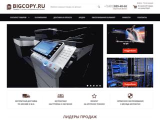 bigcopy.ru screenshot