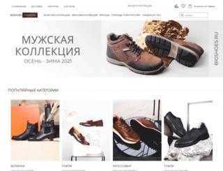bigshoes.ru screenshot
