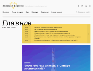 bigvill.ru screenshot