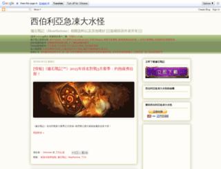 bigwatermonster.blogspot.tw screenshot
