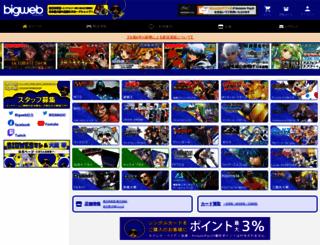 bigweb.co.jp screenshot