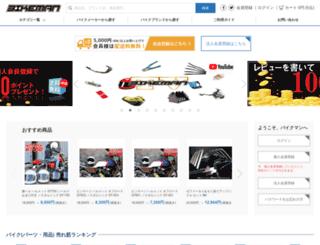 bikeman.ssl-link.jp screenshot