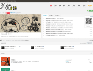 bikesky.com screenshot