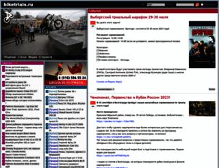 biketrials.ru screenshot