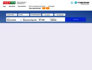 bilet.1001tur.ru screenshot