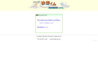 bill.st-grp.co.jp screenshot