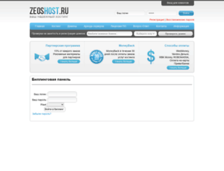 billing.zeoshost.net screenshot