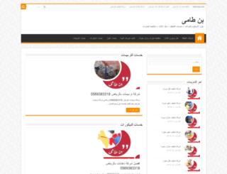 bin-tamy.com screenshot