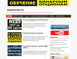 binarystart.ru screenshot