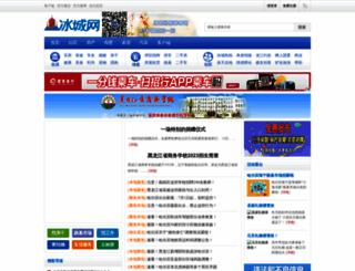 bingchengwang.com screenshot