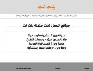 bintnet.com screenshot