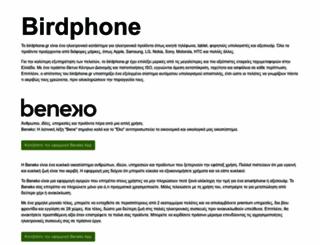 birdphone.gr screenshot