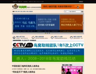 birdwo.com screenshot