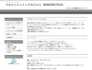 birken-kanazawa.com screenshot