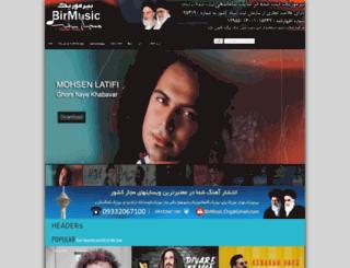 birmusic.org screenshot