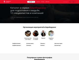 birobidzhan.unassvadba.ru screenshot