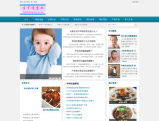 birthhealth.com screenshot