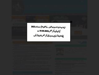 bisesargodha.edu.pk screenshot