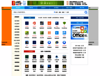 biso.cn screenshot